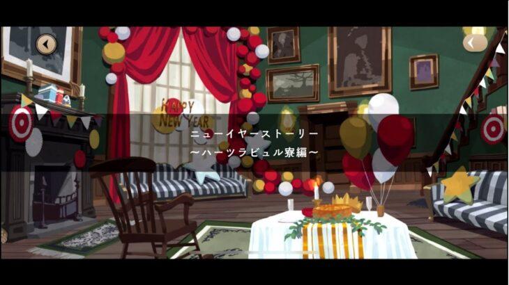 【初見実況プレイ】ディズニー ツイステッドワンダーランド ニューイヤーストーリー2021