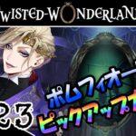 【ツイステ実況 #23】MAX100連ガチャ ヴィル・シェーンハイトピックアップ【ツイステッドワンダーランドTwisted-Wonderland】