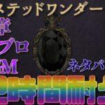 【ツイステ】3章 オバブロBGM 2時間耐久 【作業用BGM】【勉強用BGM】