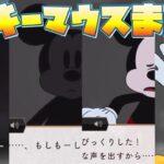 【ツイステ】続・ミッキーマウス まとめ(5章まで)【TWISTED WONDERLAND】【ツイステッドワンダーランド】