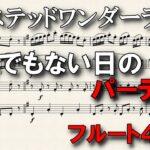 【ツイステ】より 「なんでもない日のパーティー」 フルート4重奏 BGM 楽譜