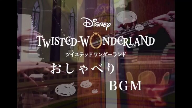 【フルート&ピアノ】ツイステッドワンダーランドおしゃべりBGM
