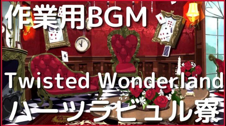 【ツイステ】ハーツラビュル寮【作業用BGM】