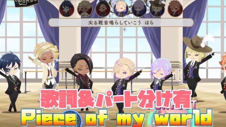 【ツイステBGM】歌詞&パート分け有 7人で歌う Piece of my world ~リズミック  7人で歌って踊ろう!~【ツイステ】【Twisted-Wonderland】