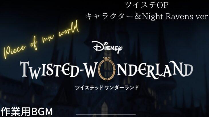 【作業用BGM】ツイステッドワンダーランド  Piece of my world ||Twisted Wonderland
