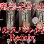 (キャラボイスあり)魔法史BGM_トレイン先生怒りのスパルタ授業Remix【ツイステッドワンダーランド】