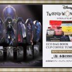 Disney ツイステッドワンダーランド ECO BAG/CUP COFFEE TUMBLER CM