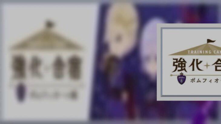 新作スマートフォンゲーム『ディズニー ツイステッドワンダーランド(Disney Twisted-Wonderland)』にて、イベント「強化合宿 ポムフィオーレ編」が1月29日16:00〜2月9日14
