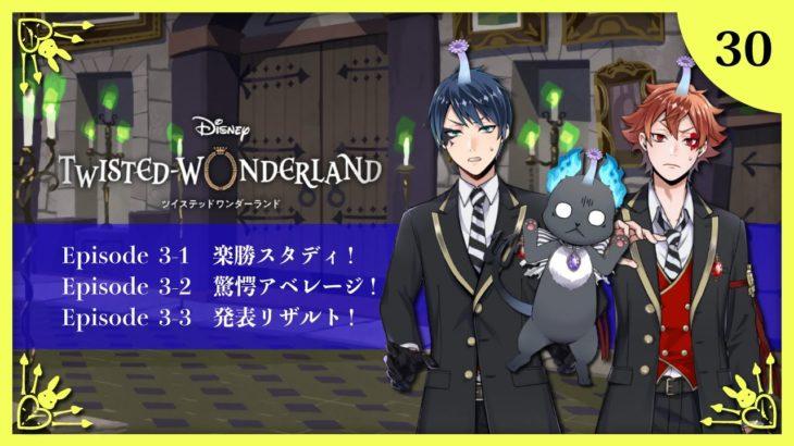 【ツイステ実況】ディズニー大好き男子が遊ぶ Disney:Twisted-Wonderland 30