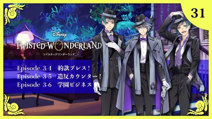 【ツイステ実況】ディズニー大好き男子が遊ぶ Disney:Twisted-Wonderland 31