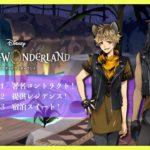【ツイステ実況】ディズニー大好き男子が遊ぶ Disney:Twisted-Wonderland 33