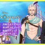 【ツイステ実況】ディズニー大好き男子が遊ぶ Disney:Twisted-Wonderland 37