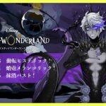 【ツイステ実況】ディズニー大好き男子が遊ぶ Disney:Twisted-Wonderland 39