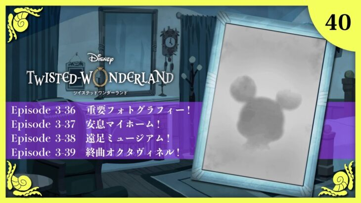 【ツイステ実況】ディズニー大好き男子が遊ぶ Disney:Twisted-Wonderland 40