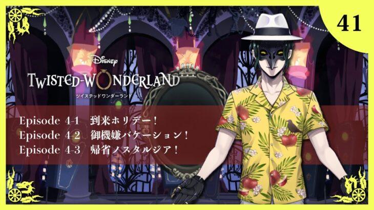 【ツイステ実況】ディズニー大好き男子が遊ぶ Disney:Twisted-Wonderland 41