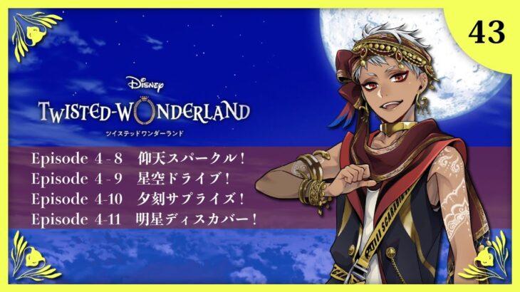 【ツイステ実況】ディズニー大好き男子が遊ぶ Disney:Twisted-Wonderland 43