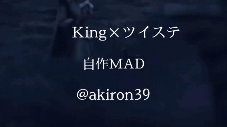 ツイステッドワンダーランド✕King【MAD】自作作品