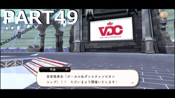 【初見実況プレイ】ディズニー ツイステッドワンダーランド  PART49【ツイステ】
