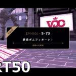 【初見実況プレイ】ディズニー ツイステッドワンダーランド  PART50【ツイステ】