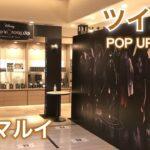 ディズニー ツイステッドワンダーランド POP UP STOREが2021年1月25日(月) まで福岡市の博多マルイで開催。イベント&グッズ紹介