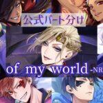 【ツイステ】『Piece of my world』(NRCトライブver.)公式パート分け(歌詞付き)