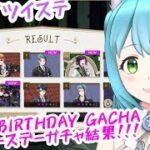 [TWST Eng sub]Lilia birthday Gacha !!!リリアバースデーガチャ翻訳