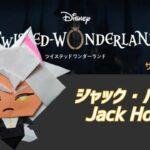 ツイステッドワンダーランド【ジャック・ハウル】の折り方~Twisted Wonder Lanb Jack Howl~
