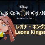 ツイステッドワンダーランド【レオナ・キングスカラー】の折り方Twisted Wonder Lanb Leona Kingscholar