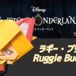 ツイステッドワンダーランド【ラギー・ブッチ】の折り方~Twisted Wonder Lanb Ruggie Bucchi