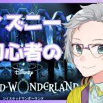 【Twisted WonderLand】プロローグおわってなかったあああああ【実況プレイしたい】#ツイステ