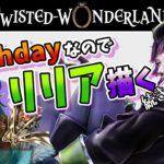 【お絵描き配信】続・グリザイユ画法でツイステ リリア描く【ツイステッドワンダーランドTwisted-Wonderland】