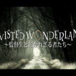 【劇場版】Twisted Wonderland ~監督生と招かれざる者たち~