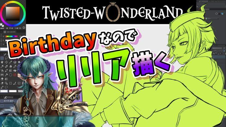 【お絵描き配信】グリザイユ画法でツイステ リリア描く【ツイステッドワンダーランドTwisted-Wonderland】