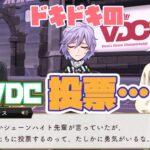 【ツイステ】ドキドキのVDC投票【ツイステッドワンダーランド】【Twisted-Wonderland】