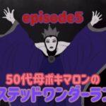 #61 episode5突入 【ツイステッドワンダーランド】50代母ポキマロンのディズニーゲーム