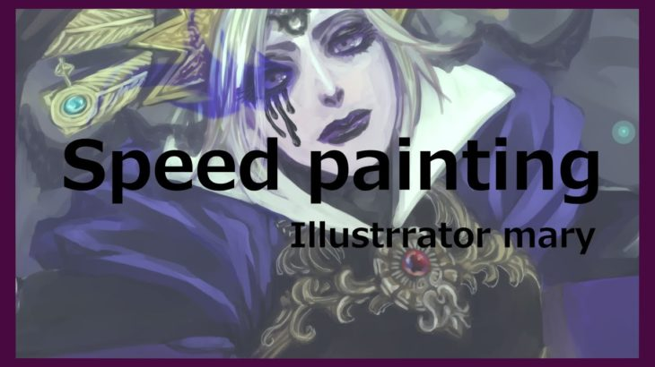 【speed painting】ツイステッドワンダーランド ヴィル・シェーンハイト オーバーブロット イラストメイキング【Illustration Making】