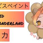 【アイビスペイント】twisted-wonderland チェカ ツイステッドワンダーランド