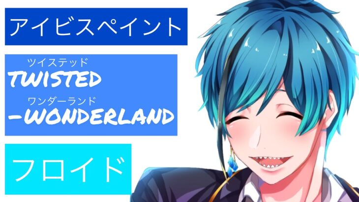 【アイビスペイント】twisted-wonderland フロイド ツイステッドワンダーランド