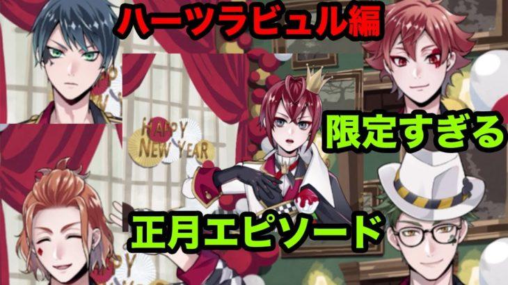 【ゲイのツイステ】新年お祝いエピソード!〜ハーツラビュル編〜【ゲーム実況】