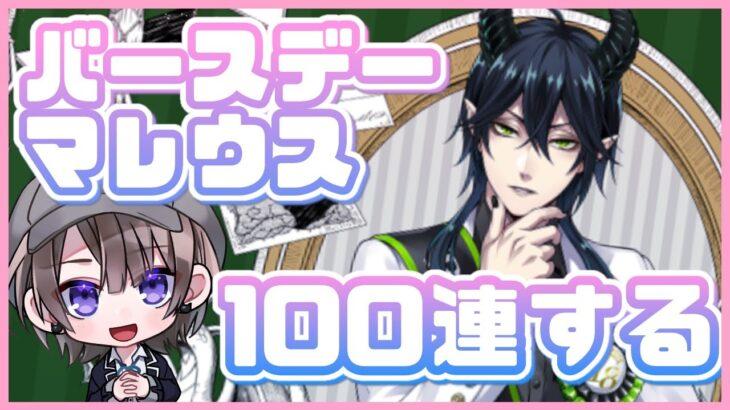 【ツイステ】マレウス(おめかしバースデー)ガチャ100連!【ディズニーツイステッドワンダーランド】