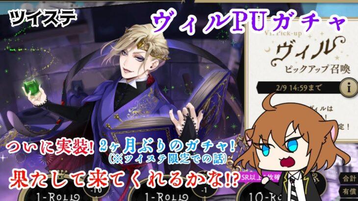 【ツイステ】ヴィルピックアップガチャやっていく!【ガチャ】