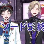 【ツイステ】エピソード5 終曲!#70【実況】