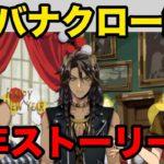 【ゲイのツイステ】新年お祝いエピソード!〜サバナクロー編〜【ゲーム実況】