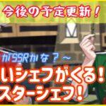 【ツイステ】新イベント!マスターシェフがくるぞ!!!!!!!!!【ツイステッドワンダーランド】