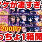 【ツイステ】これで200円は絶対に安い!ぷっちょワールドのおまけが神グッズだった!【ディズニーツイステッドワンダーランド】