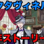 【ゲイのツイステ】新年お祝いエピソード!〜オクタヴィネル編〜【ゲーム実況】