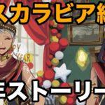 【ゲイのツイステ】新年お祝いエピソード!〜スカラビア編〜【ゲーム実況】