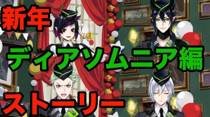 【ゲイのツイステ】新年お祝いエピソード!〜ディアソムニア編〜【ゲーム実況】