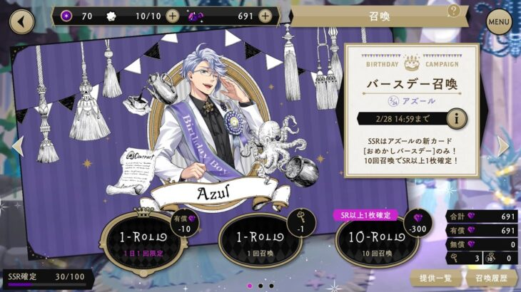 [ツイステ]ガチャ「アズール バースデー召喚」10連×3!