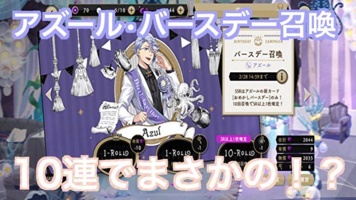 【ツイステ】アズール.バースデーガチャ10連で神引き!?#78
